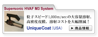 supersonic GVAF M3 System/Unique Coat